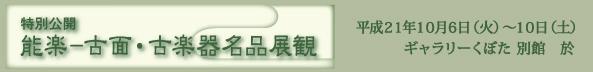 能楽 — 古面・古楽器名品展観