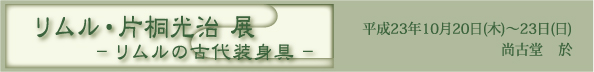 リムル・片桐光治展