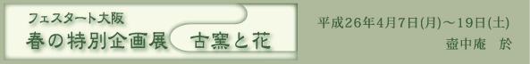 Fstart Osaka 2014 〈 古窯と花 〉