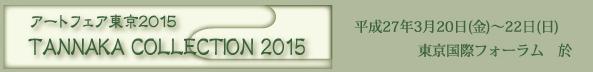 アートフェア東京 〈 TANNAKA COLLECTION 2015〉