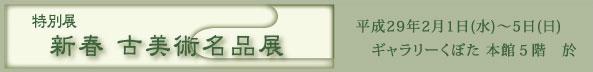 特別展〈 新春 古美術名品展 〉